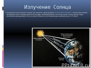 Излучение Солнца Основной источник энергии на Земле. Его мощность характеризуетс