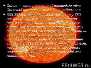 Сонце — центральне і наймасивніше тіло Сонячної системи. Його маса приблизно в С