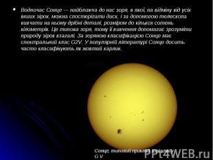 Водночас Сонце — найближча до нас зоря, в якої, на відміну від усіх інших зірок,