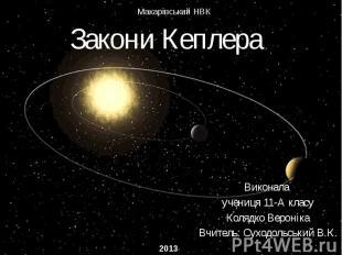 Закони Кеплера Виконала учениця 11-А класу Колядко Вероніка Вчитель: Суходольськ