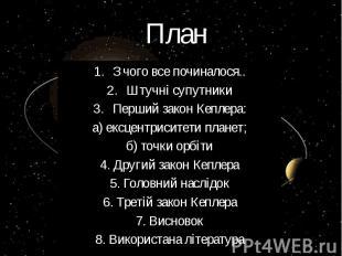План З чого все починалося.. Штучні супутники Перший закон Кеплера: а) ексцентри