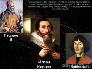 Використовуючи дані Птолемея, М.Коперник визначив відносні відстані кожної з пла