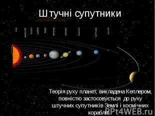 Штучні супутники Теорія руху планет, викладена Кеплером, повністю застосовується