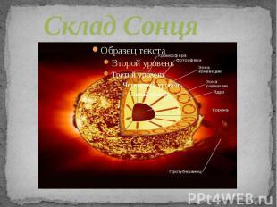 Склад Сонця