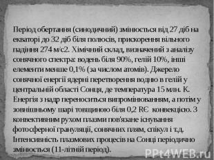 Період обертання (синодичний) змінюється від 27 діб на екваторі до 32 діб біля п