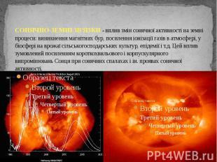 СОНЯЧНО-ЗЕМНІ ЗВ'ЯЗКИ - вплив змін сонячної активності на земні процеси: виникне
