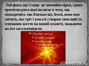 Той факт, що Сонце це звичайна зірка, єдина примітна риса якої полягає в т