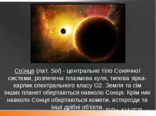 Со нце(лат.Sol)- центральне тіло Сонячної системи, розпечена п