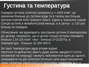 Густина та температура Середнягустинасонячної речовини ρ ≈ 1400 кг/м