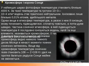 Хромосфера і корона Сонця Хромосфера і корона Сонця У найвищих шарах фотосфери т