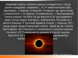 Видимий спектр сонячної корони складається з трьох різних складових, названих L,