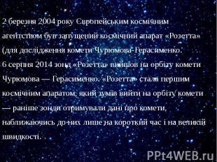 2 березня2004рокуЄвропейським космічним агентствомбув за