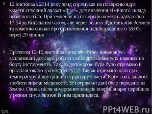 12 листопада2014 року зонд спрямував на поверхню ядра комети спускний апар