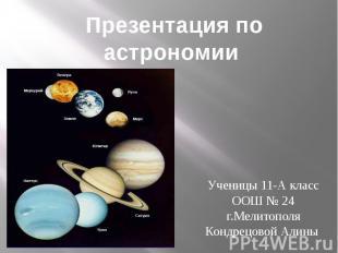 Презентация по астрономии Ученицы 11-А класс ООШ № 24 г.Мелитополя Кондрецовой А