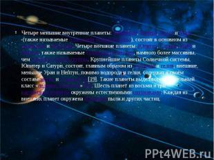 Четыре меньшие внутренние планеты:Меркурий,Венера,Земляи