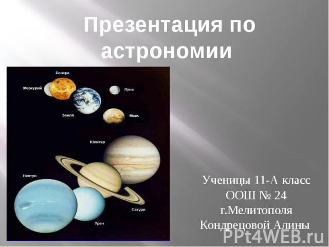 Презентация по астрономии Ученицы 11-А класс ООШ № 24 г.Мелитополя Кондрецовой Алины