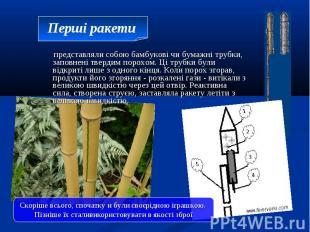 представляли собою бамбукові чи бумажні трубки, заповнені твердим порохом. Ці тр