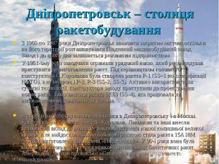 З 1960 по 1987 роки Дніпропетровськ вважався закритим містом, оскільки на його т