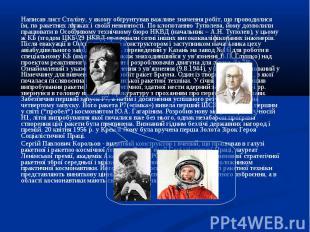 Написав лист Сталіну, у якому обґрунтував важливе значення робіт, що проводилися