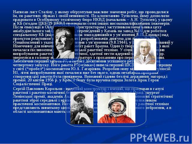 Написав лист Сталіну, у якому обґрунтував важливе значення робіт, що проводилися їм, по ракетних літаках і своїй невинності. По клопотанню Туполева, йому дозволили працювати в Особливому технічному бюро НКВД (начальник – А.Н. Туполев), у цьому ж КБ …