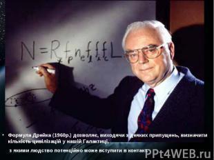 Формула Дрейка (1960р.) дозволяє, виходячи з деяких припущень, визначити кількіс