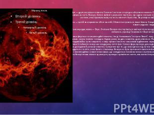 Вене ра — друга внутрішня планета Сонячної системи з періодом обертання навколо