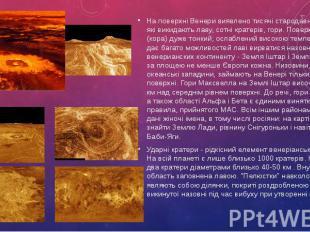 На поверхні Венери виявлено тисячі стародавніх вулканів, які викидають лаву, сот