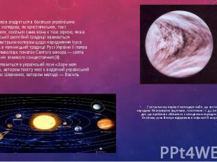 Зоря-Венера згадується в багатьох українських різдвяних колядках, як християнськ