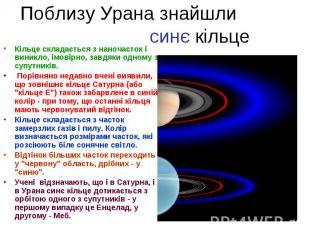Кільце складається з наночасток і виникло, імовірно, завдяки одному з супутників