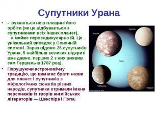 - рухаються не в площині його орбіти (як це відбувається з супутниками всіх інши