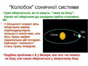 У більшості планет вісь обертання майже перпендикулярна плоскості екліптики, але
