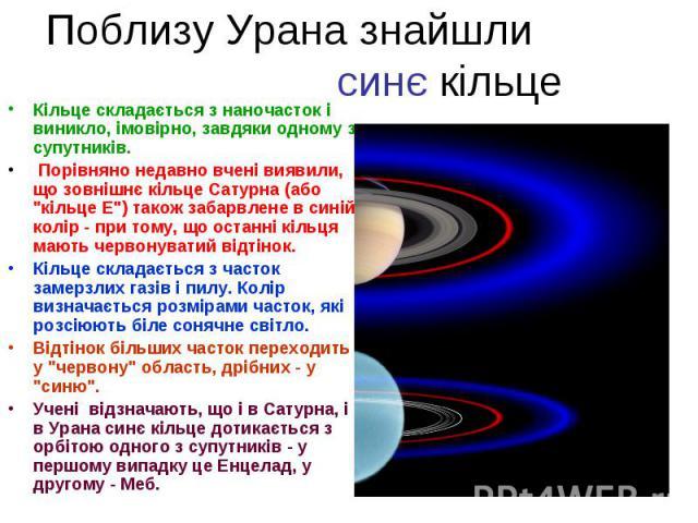 """Кільце складається з наночасток і виникло, імовірно, завдяки одному з супутників. Кільце складається з наночасток і виникло, імовірно, завдяки одному з супутників. Порівняно недавно вчені виявили, що зовнішнє кільце Сатурна (або """"кільце Е""""…"""
