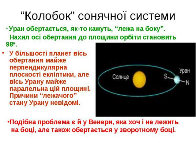 """У більшості планет вісь обертання майже перпендикулярна плоскості екліптики, але вісь Урану майже паралельна цій площині. Причини """"лежачого"""" стану Урану невідомі. У більшості планет вісь обертання майже перпендикулярна плоскості екліптики, але вісь …"""