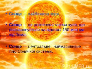Сонце — найближча зоря. Сонце— це розпечена газова куля, що розташовується