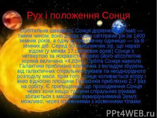 Рух і положення Сонця Орбітальна швидкість Сонця дорівнює 217 км/с— таким