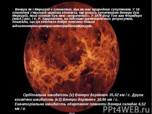 Венера як і Меркурій є планетою, яка не має природних супутників. У 18 столітті