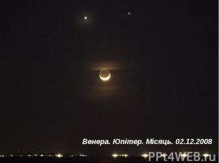 Венера. Юпітер. Місяць. 02.12.2008 Венера. Юпітер. Місяць. 02.12.2008