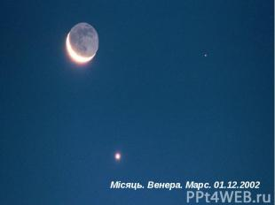 Місяць. Венера. Марс. 01.12.2002 Місяць. Венера. Марс. 01.12.2002