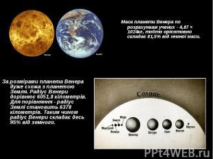 Маса планети Венера по розрахункам учених - 4,87 × 1024кг, тобто орієнтовно скла