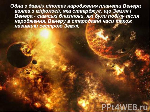 Одна з давніх гіпотез народження планети Венера взята з міфології, яка стверджує, що Земля і Венера - сіамські близнюки, які були поділу після народження. Венеру в стародавні часи також називали сестрою Землі. Одна з давніх гіпотез народження планет…