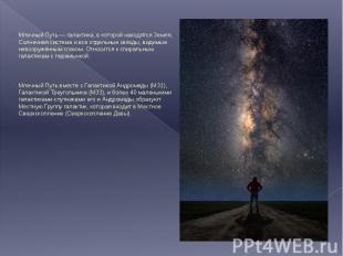 Млечный Путь — галактика, в которой находятся Земля, Солнечная система и все отд