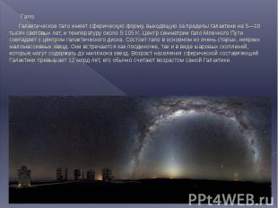 Гало Гало Галактическое гало имеет сферическую форму, выходящую за пределы галак