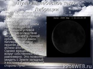 Между вращением Луны вокруг собственной оси и её обращением вокруг Земли существ