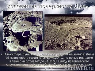 Атмосфера Луны в 10 триллионов раз слабее земной. Днём её поверхность накаляется