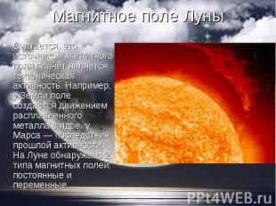 Считается, что источником магнитного поля планет является тектоническая активнос