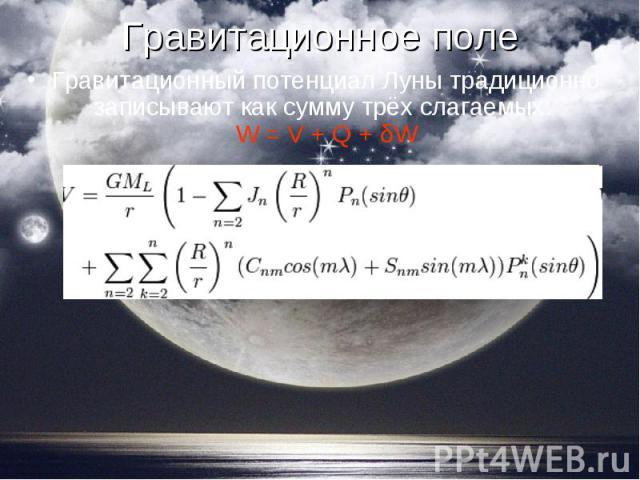 Гравитационный потенциал Луны традиционно записывают как сумму трёх слагаемых: W = V + Q + δW Гравитационный потенциал Луны традиционно записывают как сумму трёх слагаемых: W = V + Q + δW