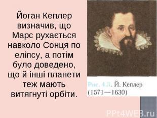 Йоган Кеплер визначив, що Марс рухається навколо Сонця по еліпсу, а потім було д