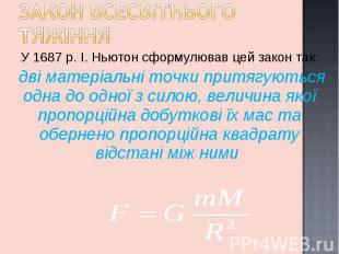 У 1687 р. І. Ньютон сформулював цей закон так: У 1687 р. І. Ньютон сформулював ц