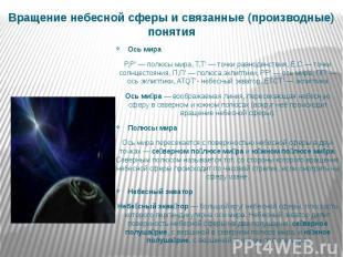 Вращение небесной сферы и связанные (производные) понятия Ось мира P,P'— п