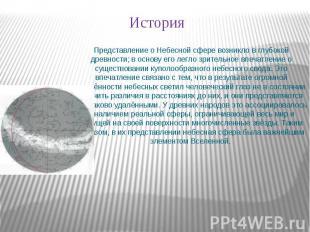 История Представление о Небесной сфере возникло в глубокой древности; в основу е